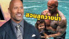 เดอะร็อก ใช้เวลาวันหยุด สอนลูกสาวว่ายน้ำ