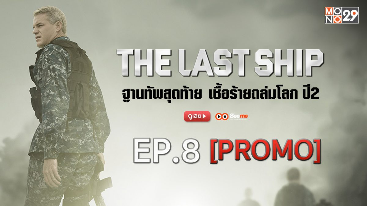 THE LAST SHIP ฐานทัพสุดท้าย เชื้อร้ายถล่มโลก ปี 2 EP.08 [PROMO]