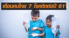 เตือนคนไทย!! 'รับมือ 7 โรคติดต่อเฝ้าระวัง ปี 61'