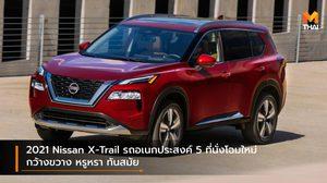 2021 Nissan X-Trail รถอเนกประสงค์ 5 ที่นั่งโฉมใหม่ กว้างขวาง หรูหรา ทันสมัย