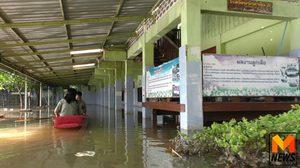 โรงเรียน 2 แห่งเมืองชัยนาทยังจมน้ำ เลื่อนเปิดเทอมออกไปอีก 7วัน
