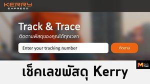 วิธีเช็คเลขพัสดุ Kerry ตรวจการจัดส่งจาก เคอรี่ เอ็กซ์เพรส ด้วยตัวเองแบบง่ายๆ