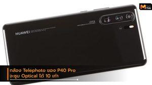 กล้อง Periscope ของ Huawei P40 Pro จะรองรับการซูม Optical 10X