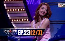 THE CHOICE THAILAND เลือกได้ให้เดต EP.23 [2/7]