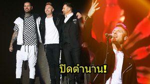 BOYZONE จัดคอนเสิร์ตในเมืองไทย ขอบคุณ-อำลา 25 ปีแห่งความทรงจำ