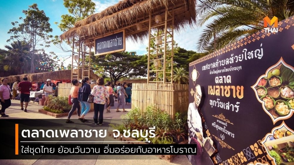 ใส่ชุดไทย ย้อนวันวาน อิ่มอร่อยกับอาหารโบราณ ณ ตลาดเพลาชาย จ.ชลบุรี