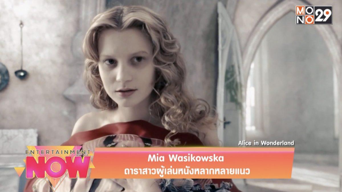 Mia Wasikowska ดาราสาวผู้เล่นหนังหลากหลายแนว