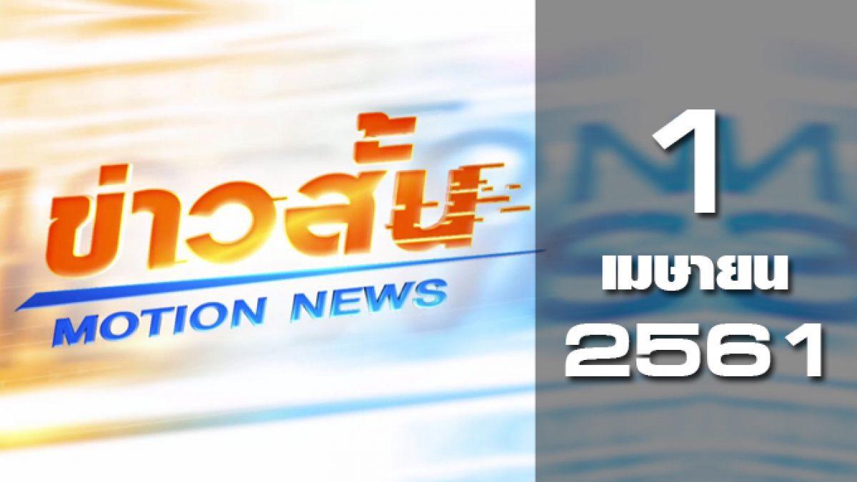 ข่าวสั้น  Motion News Break 1 01-04-61