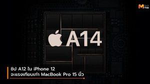 ชิป A14 ที่อยู่ใน iPhone 12 จะแรงเท่า Macbook Pro 15 นิ้ว