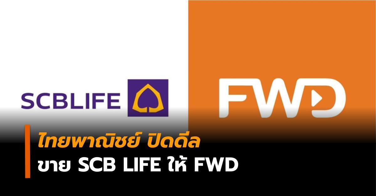 ไทยพาณิชย์ ปิดดีลขายหุ้น SCB Life ทั้งหมดให้ FWD มูลค่า 9.27 หมื่นล้านบาท
