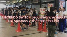 Nintendo Switch ของขาดขนาดหนัก เกมเมอร์ญี่ปุ่นต่อแถวรอซื้อยาวกว่า 3,000 คิว!