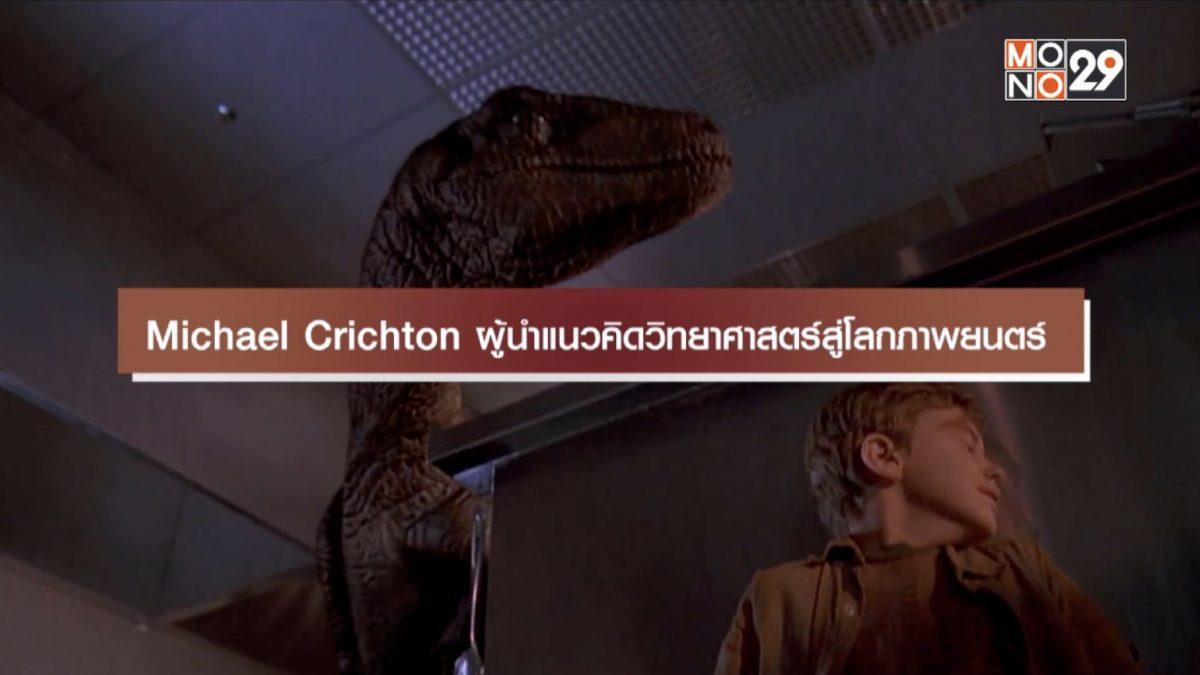 Michael Crichton ผู้นำแนวคิดวิทยาศาสตร์สู่โลกภาพยนตร์