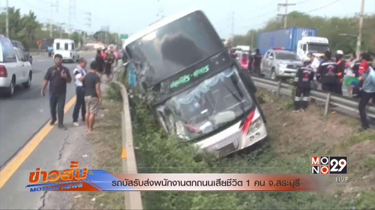 รถบัสรับส่งพนักงานตกถนนเสียชีวิต 1 คน จ.สระบุรี