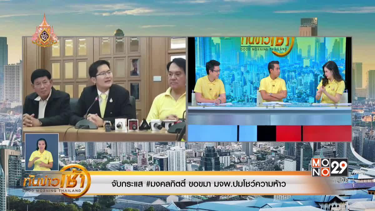 ทันข่าวเช้า Good Morning Thailand 22-05-62