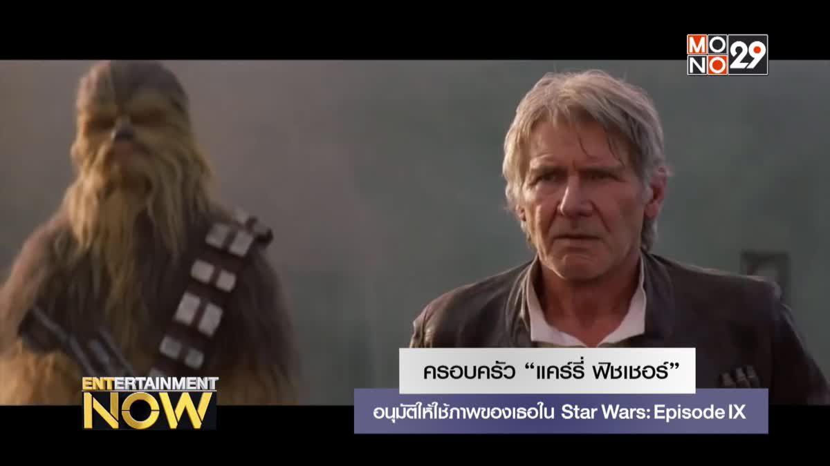 """ครอบครัว """"แคร์รี่ ฟิชเชอร์"""" อนุมัติให้ใช้ภาพของเธอใน Star Wars: Episode IX"""