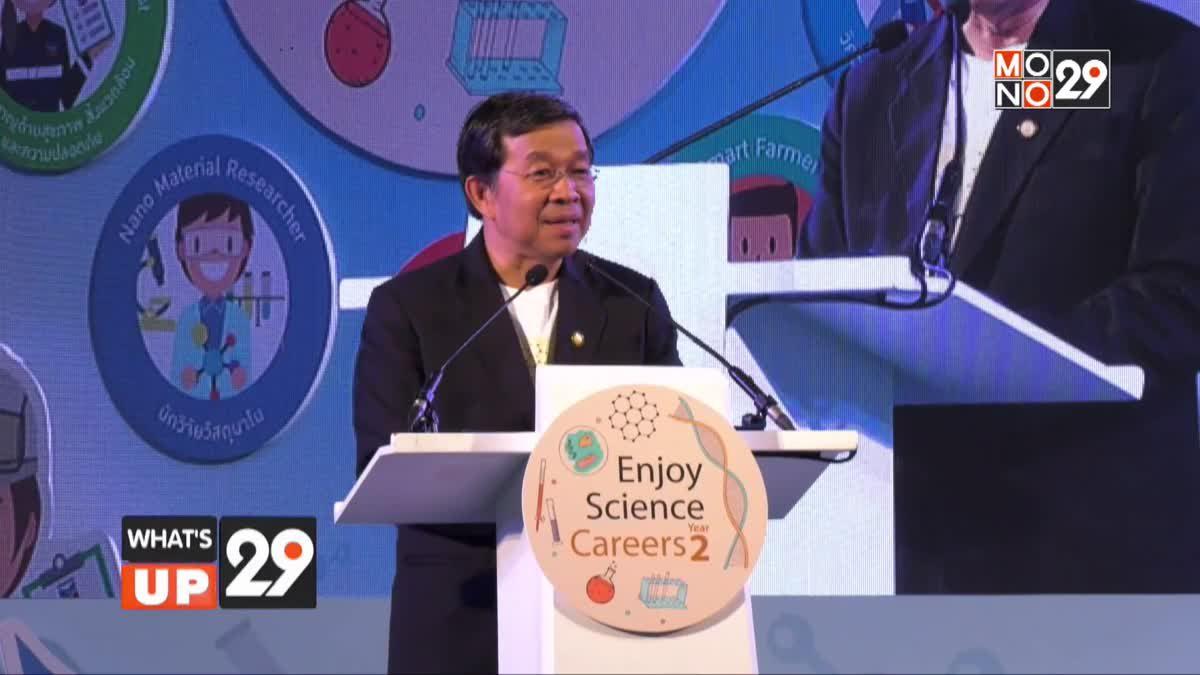 เชฟรอน ต่อยอดความสำเร็จโครงการ Enjoy Science Careers สู่ปีที่ 2