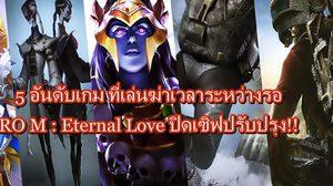 5 อันดับเกม ที่เล่นฆ่าเวลา ระหว่างรอ Ragnarok M: Eternal Love ปิดเซิฟปรับปรุง!!