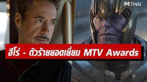 หนัง Avengers: Endgame คว้ารางวัลหนัง – ฮีโร่ – ตัวร้ายยอดเยี่ยมบนเวที MTV Movie and TV Awards 2019