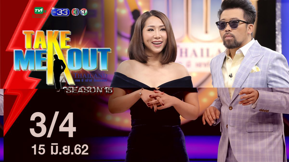 เจน & แอมป์ - 3/4 เทคมีเอาท์ไทยแลนด์ ep.6 S15 (15 มิ.ย. 62)