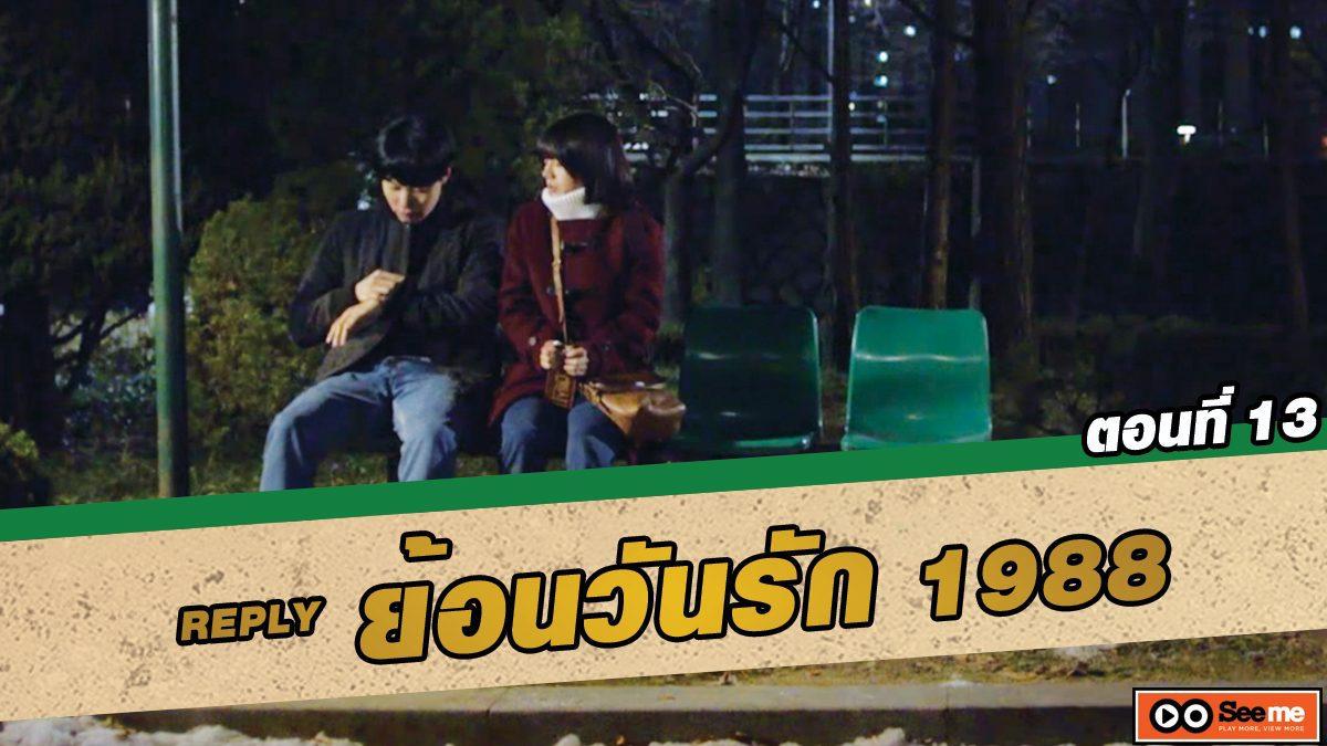 ย้อนวันรัก 1988 (Reply 1988) ตอนที่ 13 จองฮวานเป็นคนโง่ [THAI SUB]