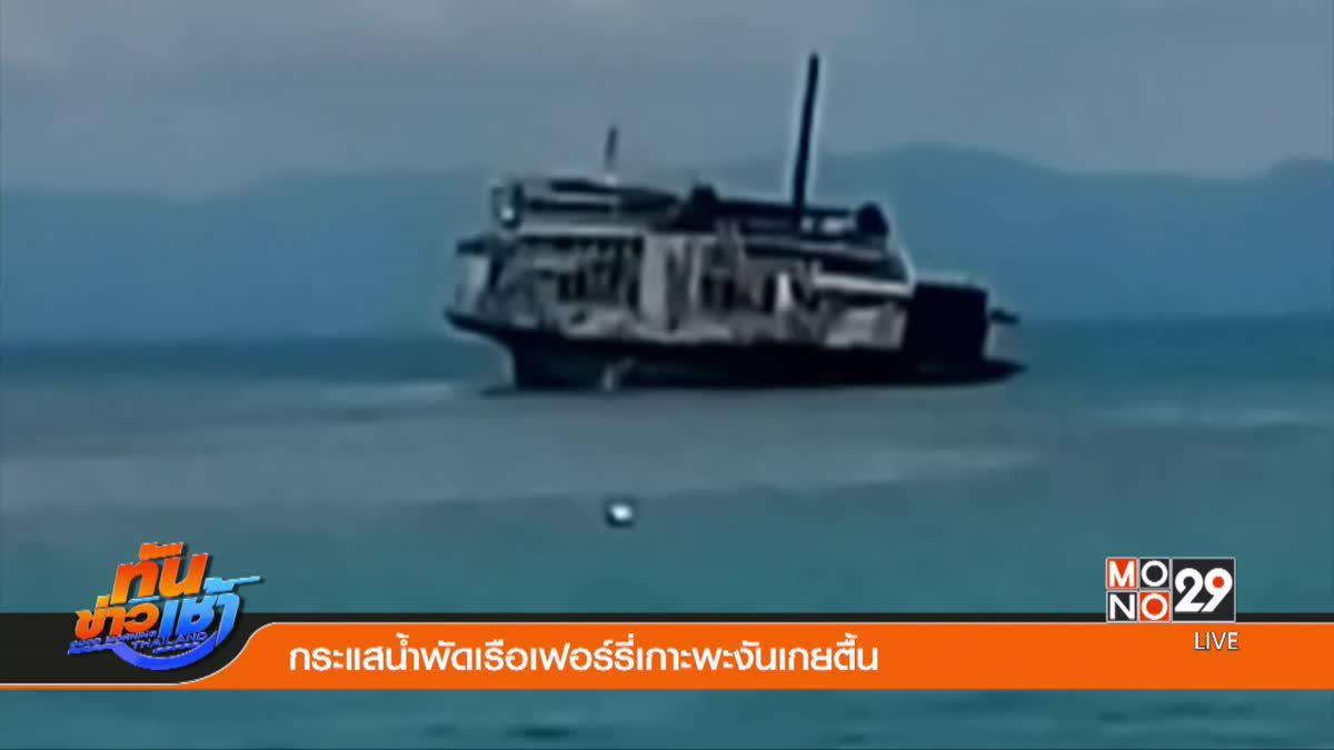 กระแสน้ำพัดเรือเฟอร์รี่เกาะพะงันเกยตื้น