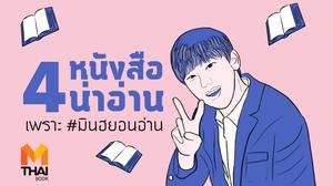 4 หนังสือน่าอ่าน เพราะถ้า # มินฮยอนอ่าน พวกเราก็จะอ่าน!