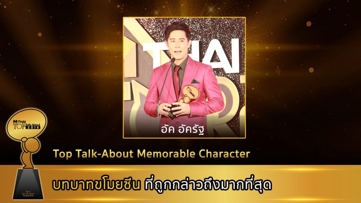 ประกาศรางวัลที่ 7 Top talk about  Memorable Character (รางวัลพิเศษ)