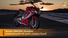 Honda CBR650R ปรับลุคใหม่ สปอร์ตเข้มทุกมิติ 95 แรงม้า มาตรฐาน Euro5