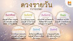 ดูดวงรายวัน ประจำวันอังคารที่ 11 ธันวาคม 2561 โดย อ.คฑา ชินบัญชร