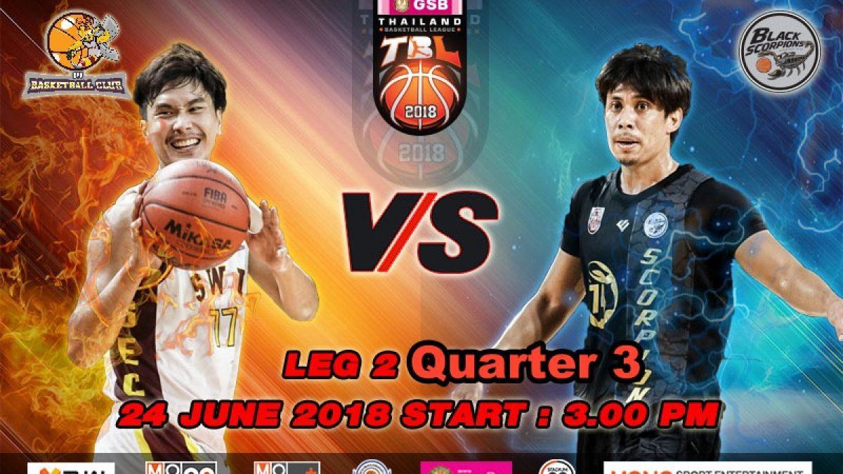 Q3 การเเข่งขันบาสเกตบอล GSB TBL2018 : Leg2 : SWU Basketball Club VS Black Scorpions ( 24 June 2018)