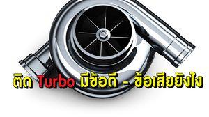 ติด Turbo มี ข้อดี ข้อเสีย ยังไง ลองอ่านก่อนติด