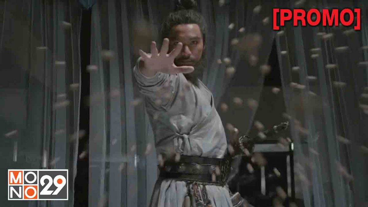 ZhongKui : Snow Girl and The Dark Crystal จงขุย  ศึกเทพฤทธิ์พิชิตมาร [PROMO]