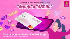 สายช้อปห้ามพลาด! GSB E-Commerce บัตรเครดิตแบบใหม่ ที่คุ้มยิ่งกว่าคุ้ม