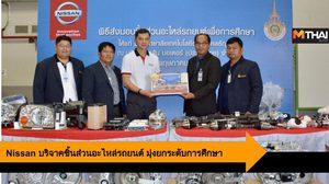 Nissan บริจาคชิ้นส่วนอะไหล่รถยนต์ มุ่งยกระดับการศึกษาประเทศไทย