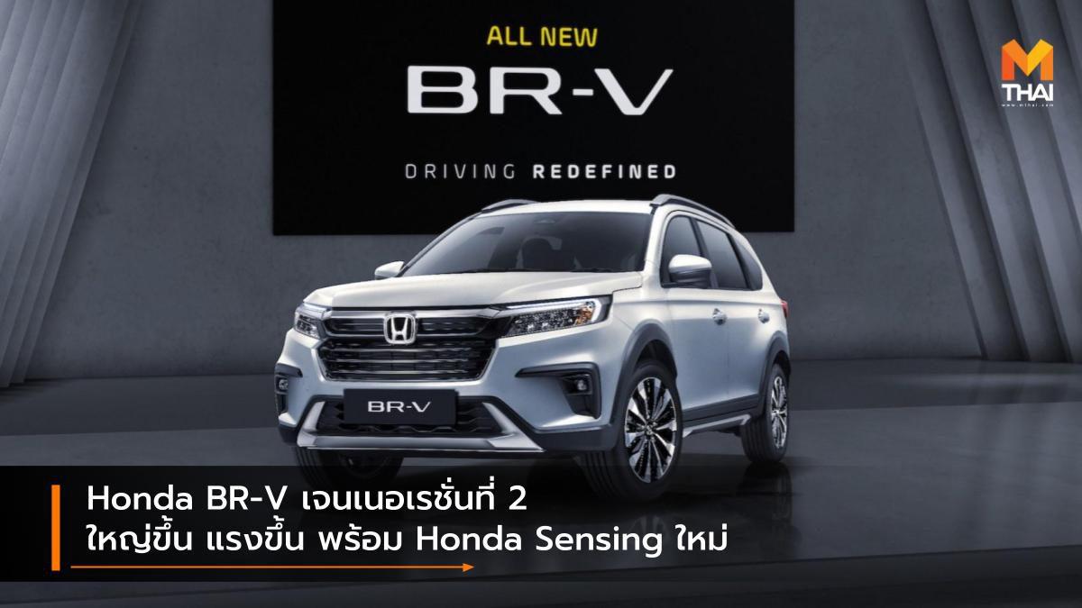 Honda BR-V เจนเนอเรชั่นที่ 2 ใหญ่ขึ้น แรงขึ้น พร้อม Honda Sensing ใหม่