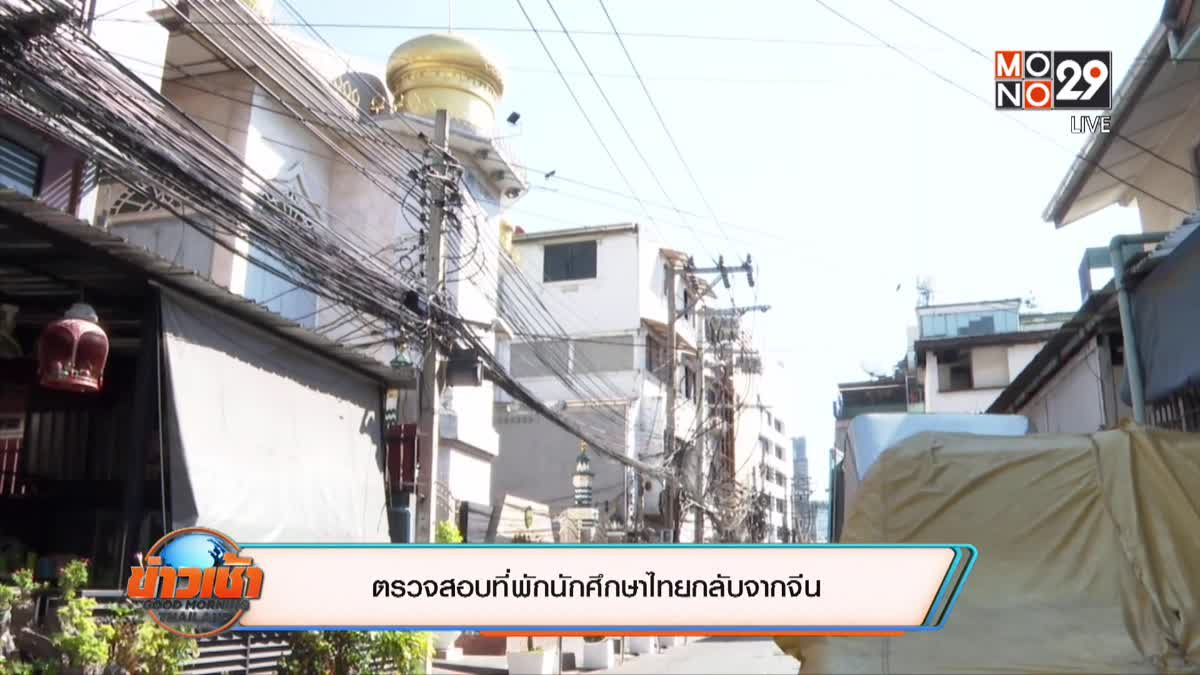 ตรวจสอบที่พักนักศึกษาไทยกลับจากจีน