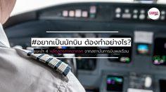 4 หลักสูตรภาคอากาศ สถาบันการบินพลเรือน