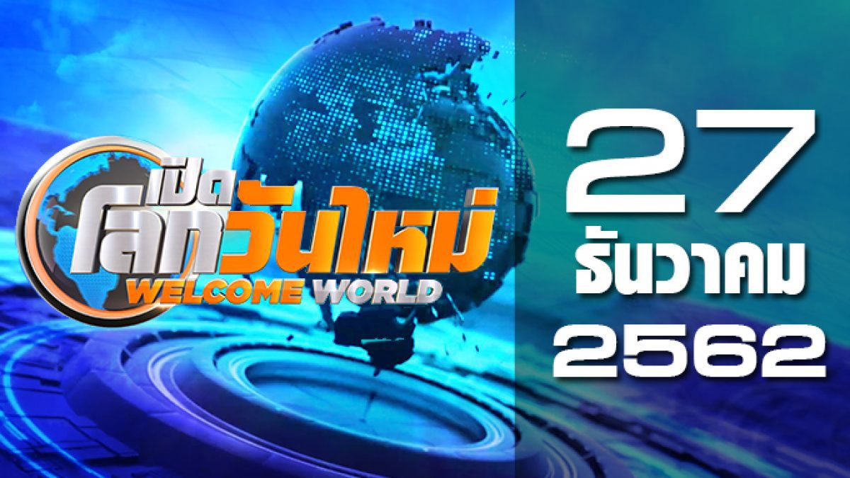 เปิดโลกวันใหม่ Welcome World 27-12-62