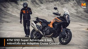 KTM 1290 Super Adventure S ใหม่ คล่องตัวขึ้น และ Adaptive Cruise Control