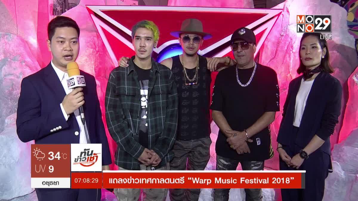 """แถลงข่าวเทศกาลดนตรี """"Warp Music Festival 2018"""""""