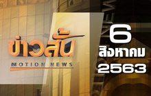 ข่าวสั้น Motion News Break 2 06-08-63