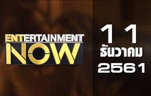 Entertainment Now Break 2 11-12-61