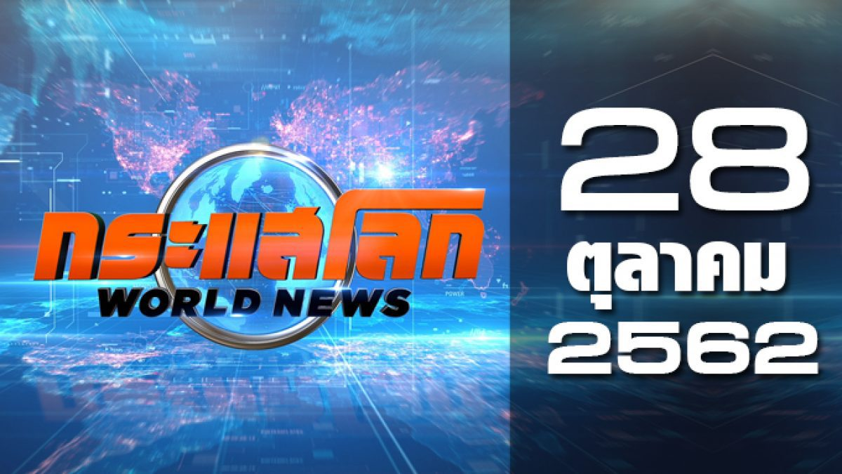 กระแสโลก World News 28-10-62