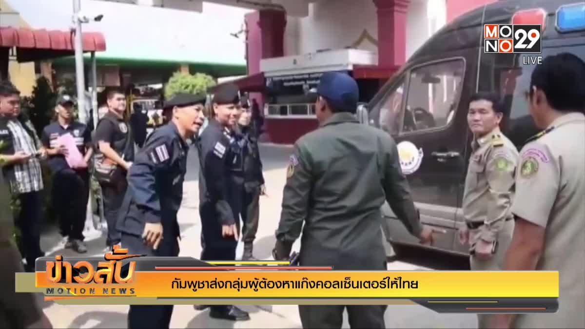 กัมพูชาส่งกลุ่มผู้ต้องหาแก๊งคอลเซ็นเตอร์ให้ไทย