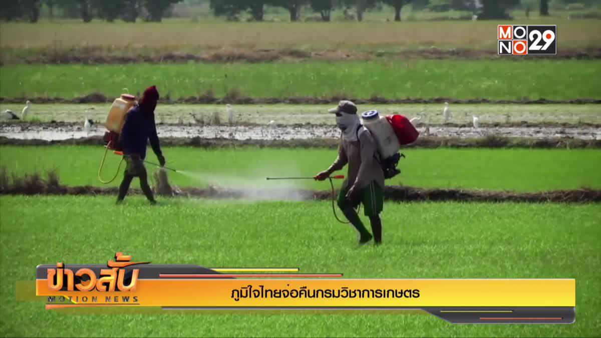 ภูมิใจไทยจ่อคืนกรมวิชาการเกษตร