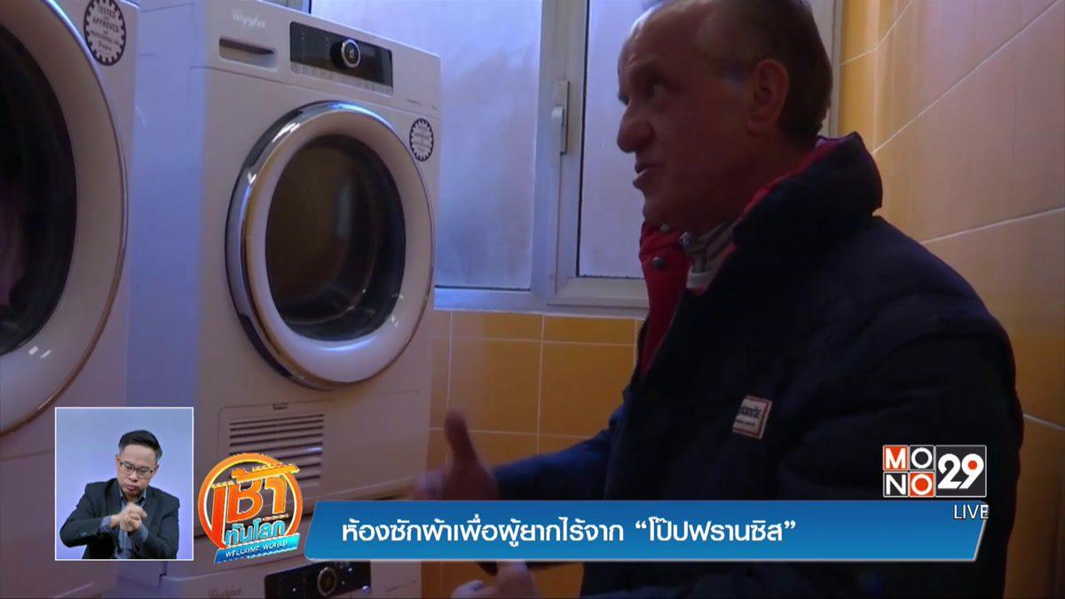"""ห้องซักผ้าเพื่อผู้ยากไร้จาก """"โป๊ปฟรานซิส"""""""
