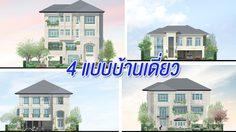 4 แบบบ้านเดี่ยว จากโครงการ คริสตัล โซลานา ย่าน ถ.ประดิษฐ์มนูธรรม