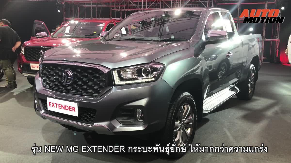 เปิดตัวรถกระบะ New MG Extender