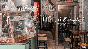 Heijii Bangkok เจริญกรุง 43 คาเฟ่ตึกเก่าสไตล์จีนประยุกต์