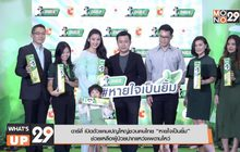 """ดาร์ลี่ เปิดตัวแคมเปญใหญ่ชวนคนไทย """"หายใจเป็นยิ้ม"""" ช่วยเหลือผู้ป่วยปากแหว่งเพดานโหว่"""
